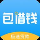 包借钱贷款app