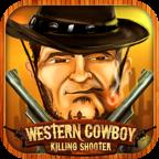 西部牛仔射击