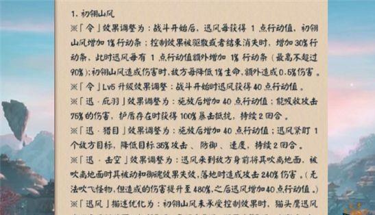 阴阳师超鬼王前期必须打满百只 SP山风后期可做主力