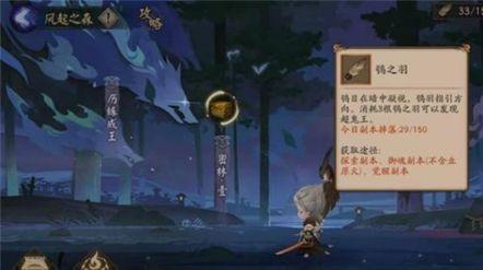 阴阳师2020超鬼王活动有点肝 鸮之羽的掉落出其的低