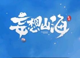 妄想山海红菜汤食谱菜谱介绍 鲜果酱做法及配方介绍