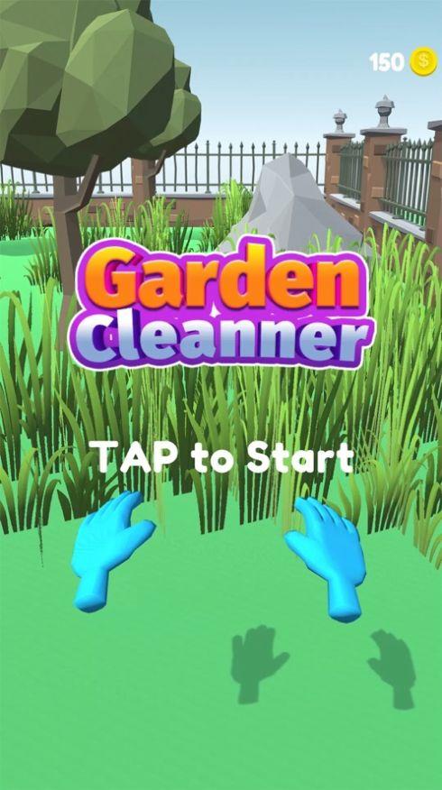 花园清洁工截图