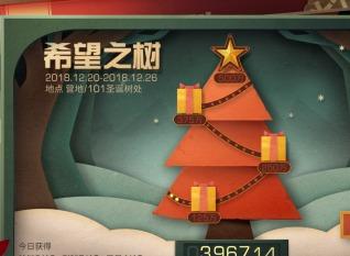 2020年明日之后活动预告 明日之后圣诞节活动是什么
