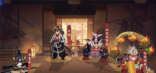 阴阳师超鬼王活动正式结束 体服斗技赛活动正式开启