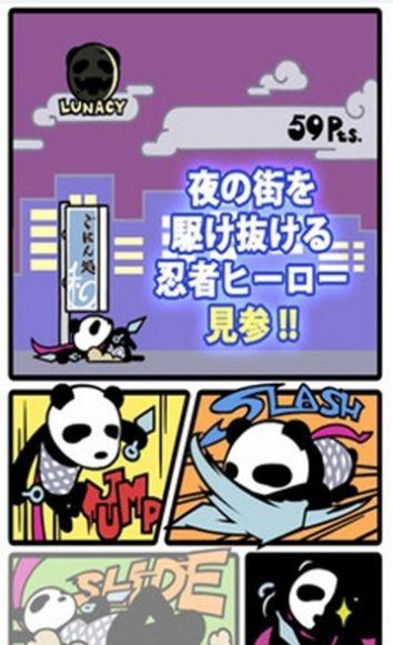 不要杀了熊猫截图