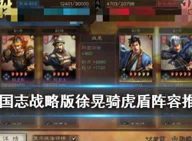 三国志战略版徐晃骑虎盾介绍