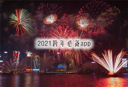 2021观影必备