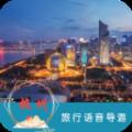 杭州旅行语音导游