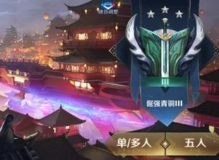 王者荣耀s22赛季可以单排吗 单排位置介绍