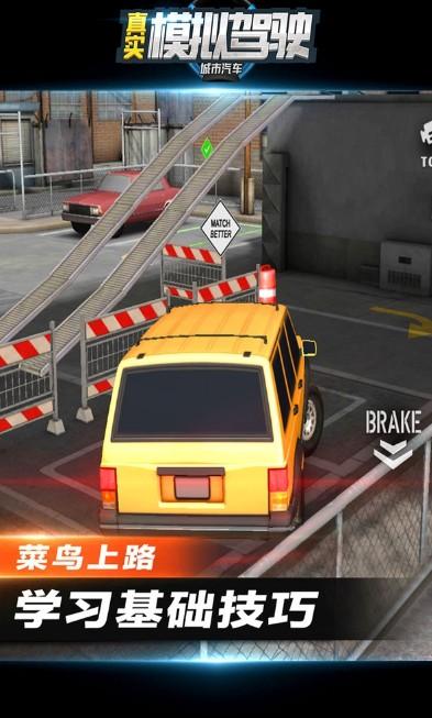 城市汽车真实模拟驾驶截图
