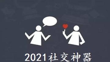 2021聊天神器