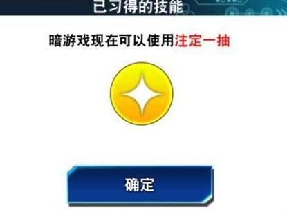 游戏王决斗链接注定一抽获得的方法是什么 注定一抽获如何获取