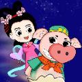猪八戒救媳妇