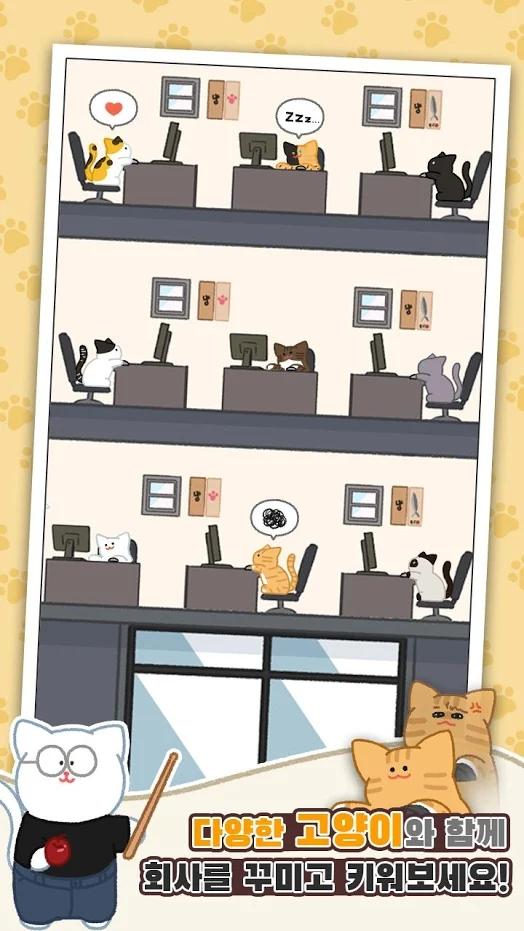 懒猫公司大亨截图
