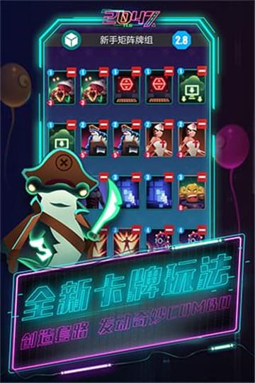 2047春节版截图