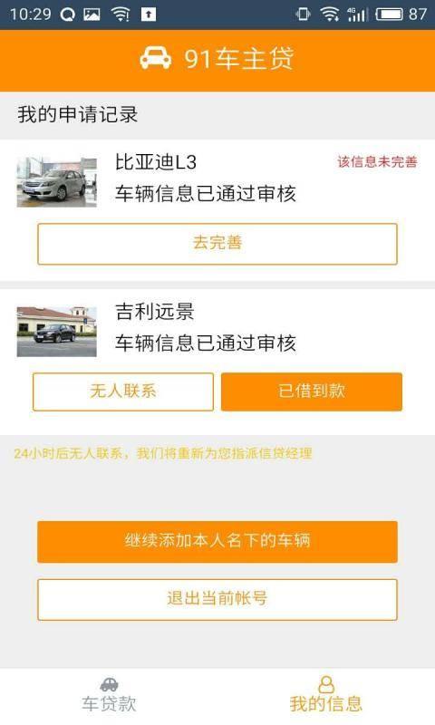 车主贷款手机版截图