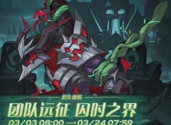 剑与远征团本雷神阵容搭配攻略 团本雷神打法阵容介绍