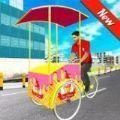 城市冰淇淋送货人