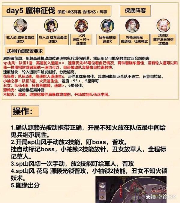 阴阳师魔神影鬼阵容搭配推荐 魔神影鬼高分阵容搭配攻略图片2