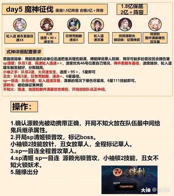阴阳师魔神影鬼阵容搭配推荐 魔神影鬼高分阵容搭配攻略图片3