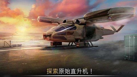 直升机之战