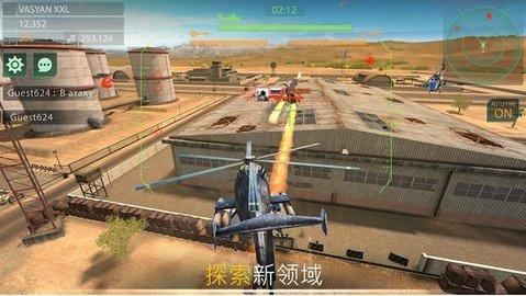 直升机之战截图