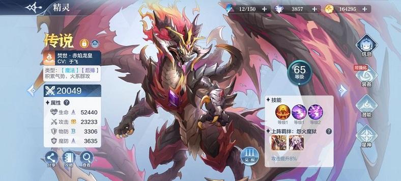 奥奇传说手游赤焰龙皇阵容搭配推荐 赤焰龙皇星神潜能选择攻略图片1