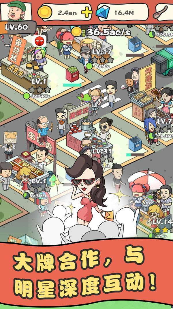 我的网红店2