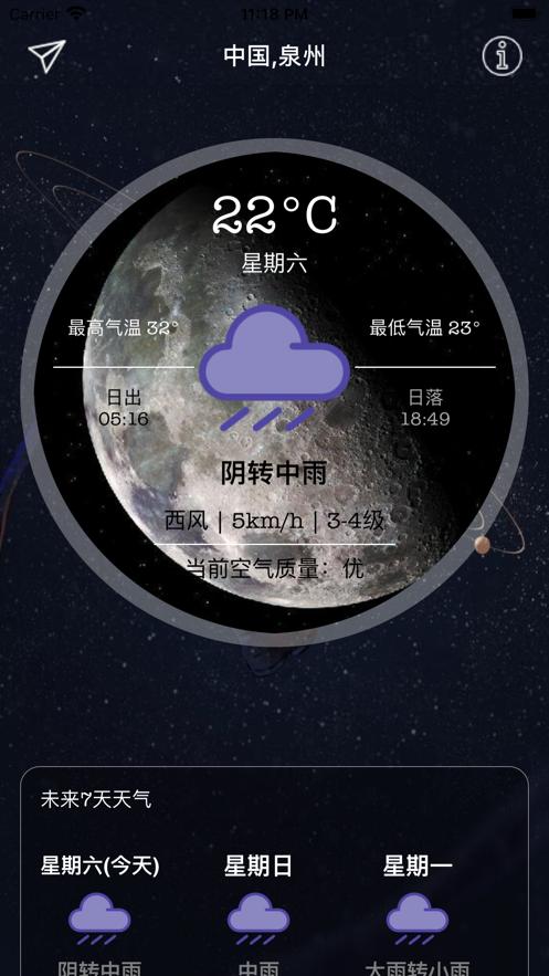 宇航派天气