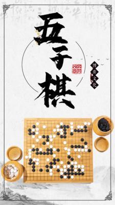 黑白五子棋