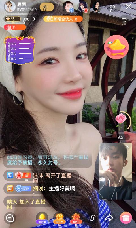 杏仁直播平台截图