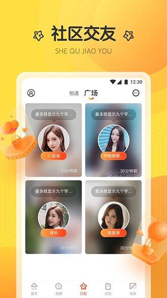萤火直播app