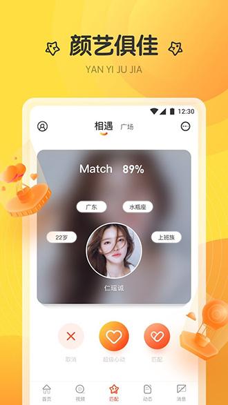 萤火直播app截图