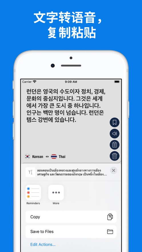 泰语韩语翻译