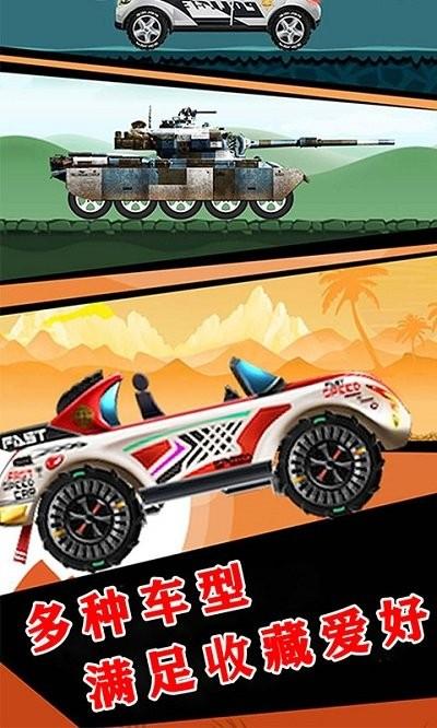 越野赛车挑战赛