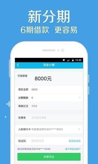 高炮贷款app