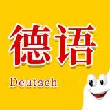学德语助手
