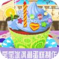 宝宝冰淇淋蛋糕制作